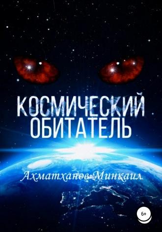 Минкаил Ахматханов, Космический Обитатель
