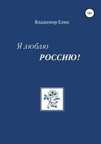 Владимир Елин, Я люблю Россию!
