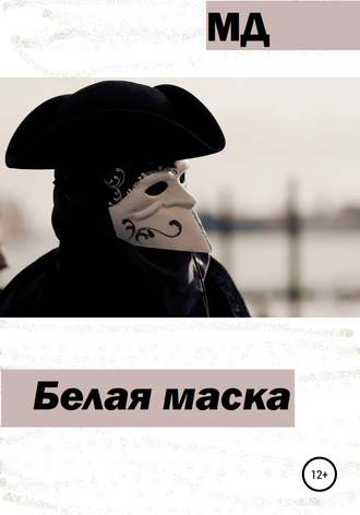 МД, Белая маска