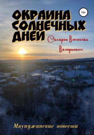 Вячеслав Сахаров, Окраина Солнечных Дней