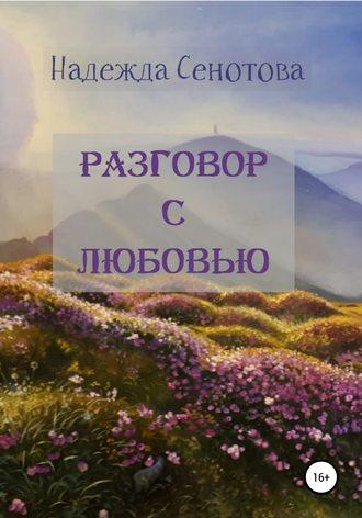 Надежда Сенотова, Разговор с любовью
