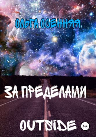 Ольга Осенняя, За пределами (outside)