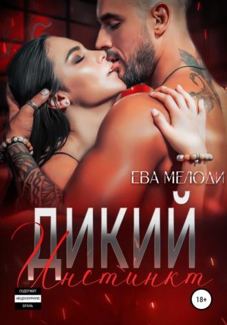 Ева Мелоди, Дикий инстинкт