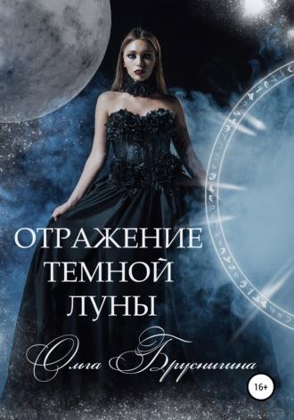 Ольга Загайнова, Отражение темной Луны