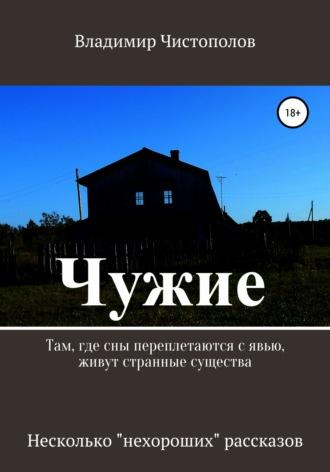 Владимир Чистополов, Чужие. Сборник рассказов