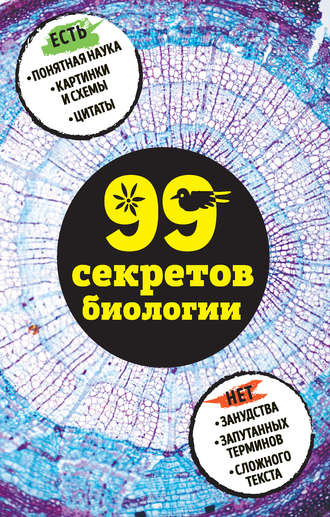 Елена Науменко, Наталья Сердцева, 99 секретов биологии