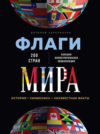 Валерия Черепенчук, Флаги мира. Большая иллюстрированная энциклопедия