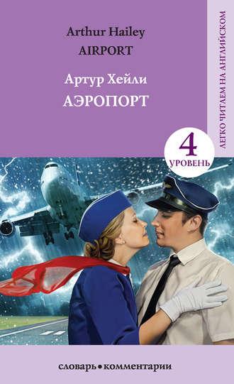 Артур Хейли, Аэропорт / Аirport
