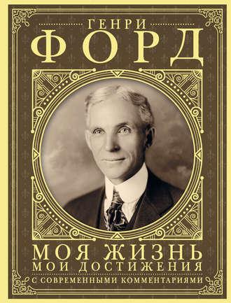 Генри Форд, Моя жизнь, мои достижения. С современными комментариями
