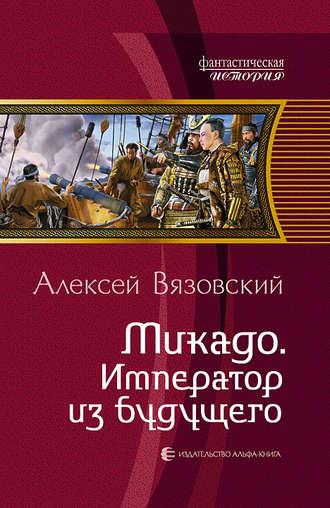 Алексей Вязовский, Микадо. Император из будущего