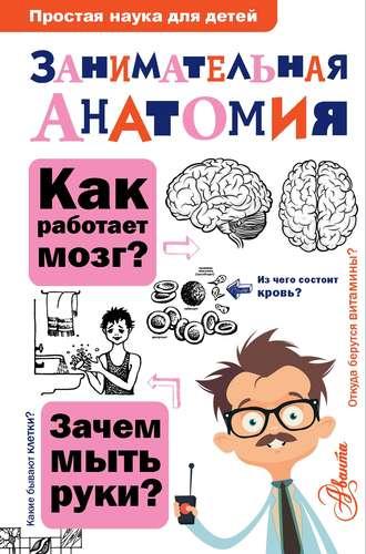 Нина Буянова, Занимательная анатомия