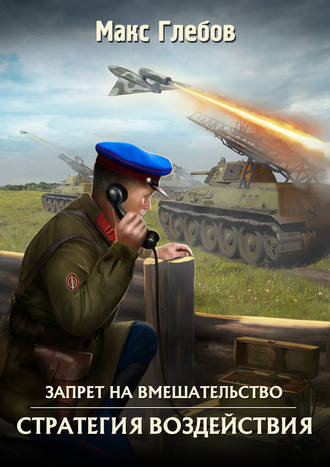 Макс Глебов, Стратегия воздействия
