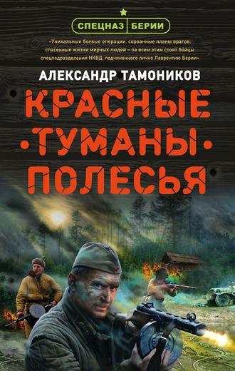 Александр Тамоников, Красные туманы Полесья