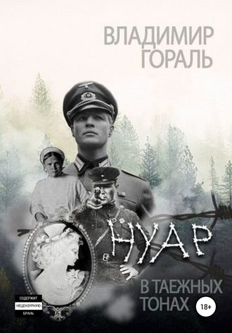 Владимир Гораль, Нуар в таёжных тонах