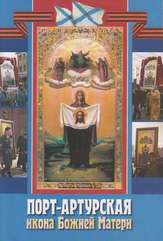 Сборник, Л. Белич, Порт-Артурская икона Божией Матери