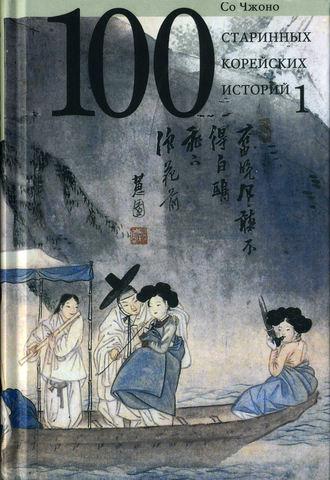 Со Чжоно, Сто старинных корейских историй. Том 1