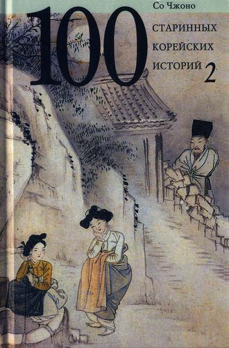 Со Чжоно, Сто старинных корейских историй. Том 2