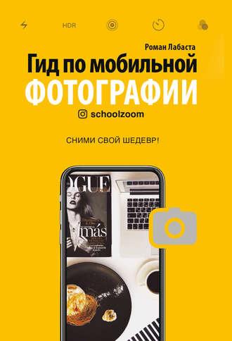 Роман Лабаста, Гид по мобильной фотографии. Сними свой шедевр!