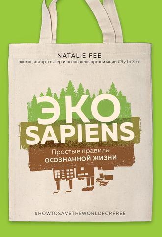 Натали Фи, ЭКОsapiens. Простые правила осознанной жизни