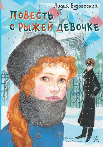 Лидия Будогоская, Повесть о рыжей девочке