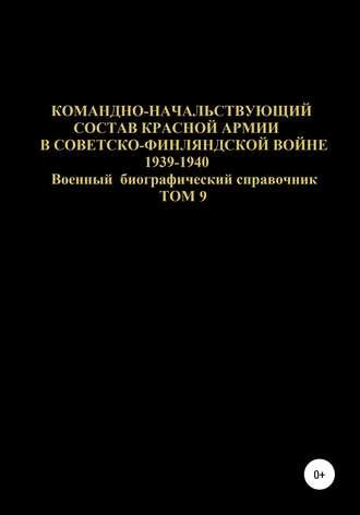 Денис Соловьев, Командно-начальствующий состав Красной Армии в советско-финляндской войне 1939-1940 гг. Том 9
