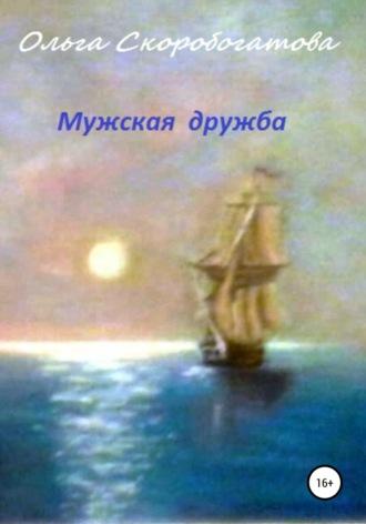 Ольга Скоробогатова, Мужская дружба