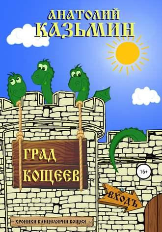 Анатолий Казьмин, Град Кощеев