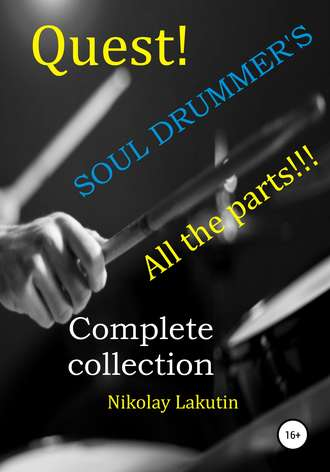 Nikolay Lakutin, Quest. The Drummer's Soul. All the parts. Complete collection