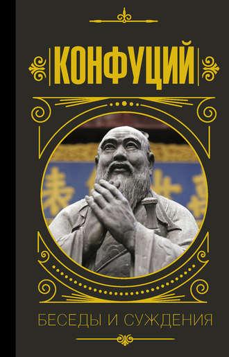Конфуций, Беседы и суждения