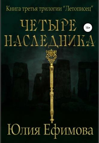 Юлия Ефимова, Летописец. Книга 3. Четыре наследника