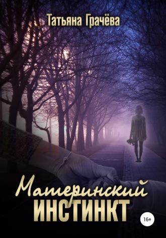 Татьяна Грачева, Материнский инстинкт