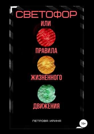 Ирина Петрова, Светофор, или Правила жизненного движения
