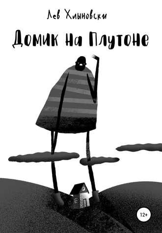 Лев Хлыновски, Домик на Плутоне