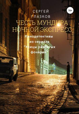 Сергей Глазков, Честь мундира. Ночной экспресс