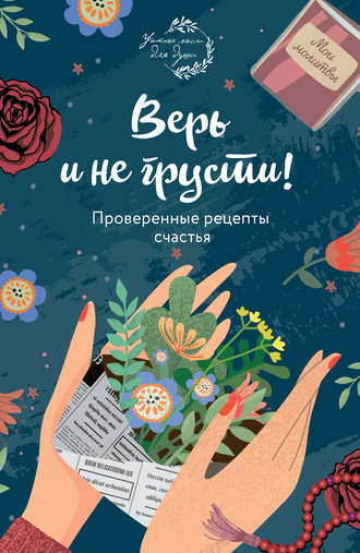 Елена Носкова, Верь и не грусти. Проверенные рецепты счастья