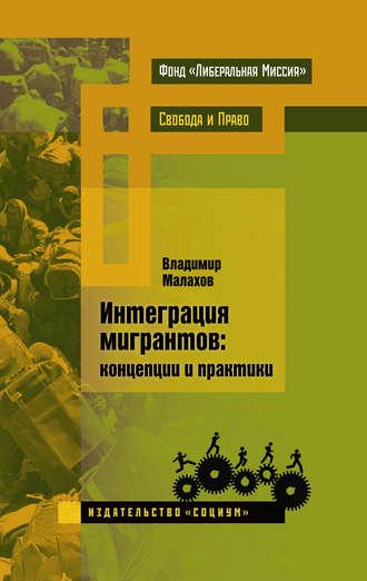 Владимир Малахов, Интеграция мигрантов: концепции и практики