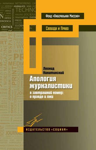Леонид Никитинский, Апология журналистики. В завтрашний номер: оправде и лжи
