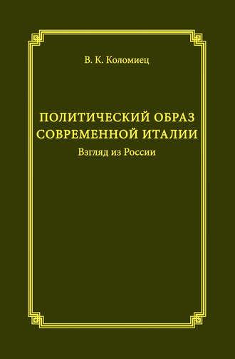 В. Коломиец, Политический образ современной Италии. Взгляд из России