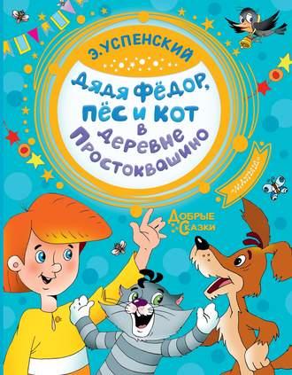 Эдуард Успенский, Дядя Фёдор, пёс и кот в деревне Простоквашино