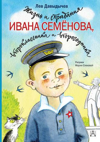 Лев Давыдычев, Жизнь и страдания Ивана Семёнова, второклассника и второгодника