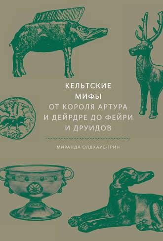 Миранда Олдхаус-Грин, Кельтские мифы
