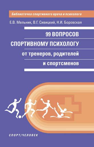 Н. Боровская, Владимир Сивицкий, 99 вопросов спортивному психологу от тренеров, родителей и спортсменов