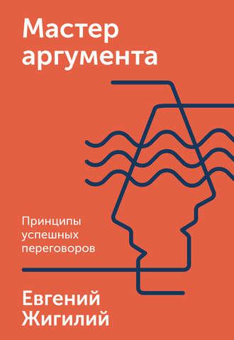 Евгений Жигилий, Мастер аргумента