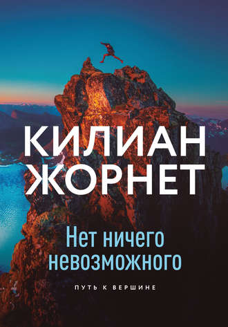 Килиан Жорнет, Нет ничего невозможного