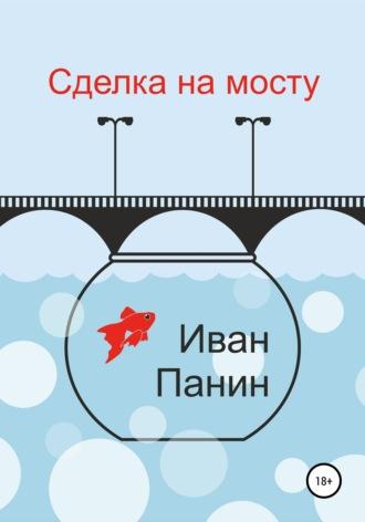 Иван Панин, Сделка на мосту