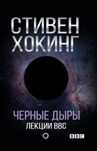 Стивен Хокинг, Черные дыры. Лекции BBC