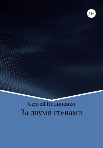 Сергей Пилипенко, За двумя стенами