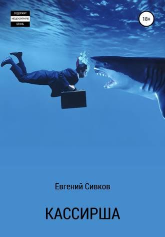 Евгений Сивков, #Кассирша