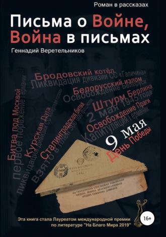 Геннадий Веретельников, Письма о войне