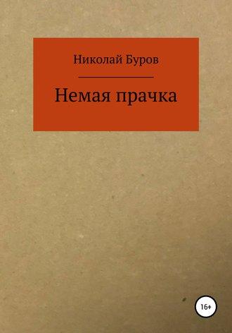 Николай Буров, Немая прачка